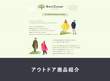 アウトドア商品紹介