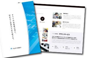 中綴じパンフレット印刷 - 縦